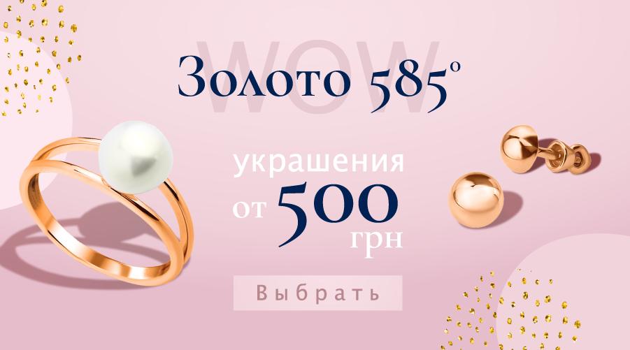 Золотые украшения (585 пробы) от 500 грн