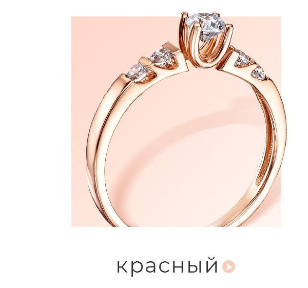 помолвочное кольцо в красном золоте злато юа