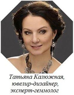Дизайнер Татьяна Калюжная