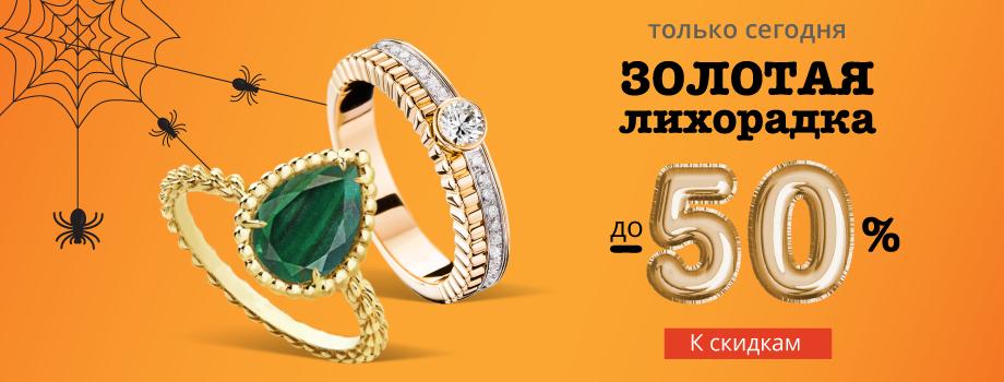 Золотая лихорадка в Zlato.ua - только сегодня скидки до -50% на золотые украшения!