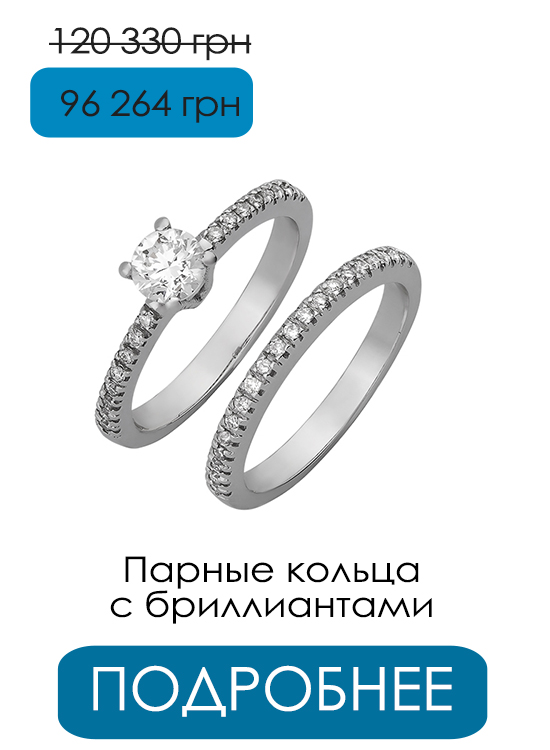 Парные кольца с бриллиантами Brillier