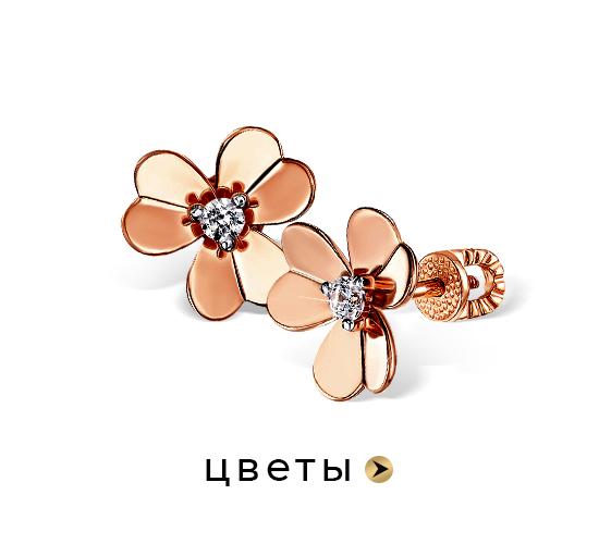 Скидки до -70% на серьги в форме цветов в Злато юа