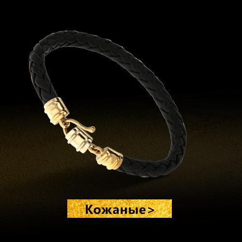 Золотые кожаные браслеты со скидкой до 30% на Black Friday в Zlato.ua