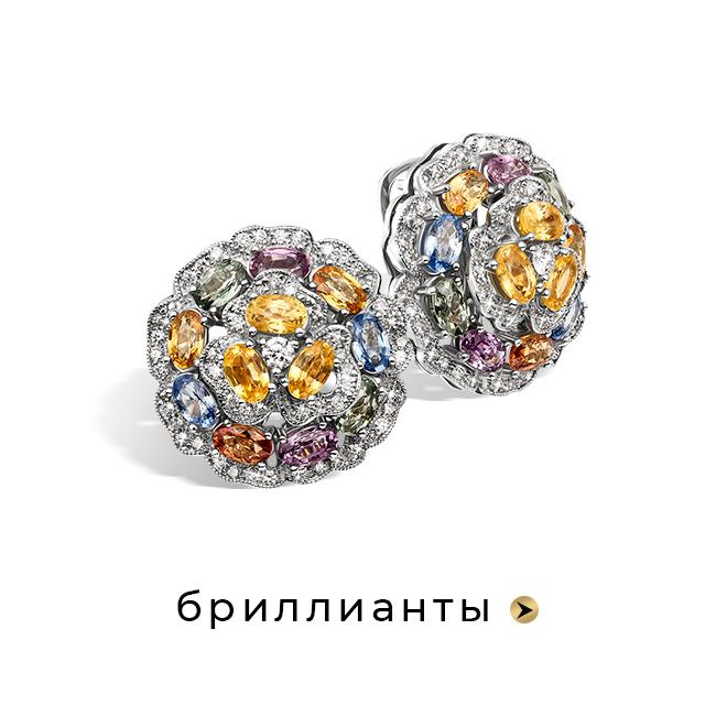 Скидки на серьги с бриллиантами в Злато юа