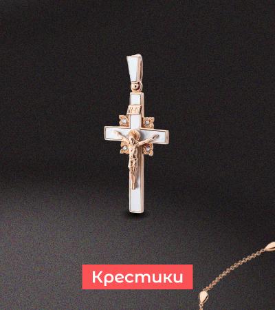 Золотой крестик в кредит