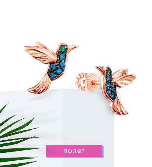 Серьги-бабочки, а может кольцо с птичкой? Выбирай в Злато