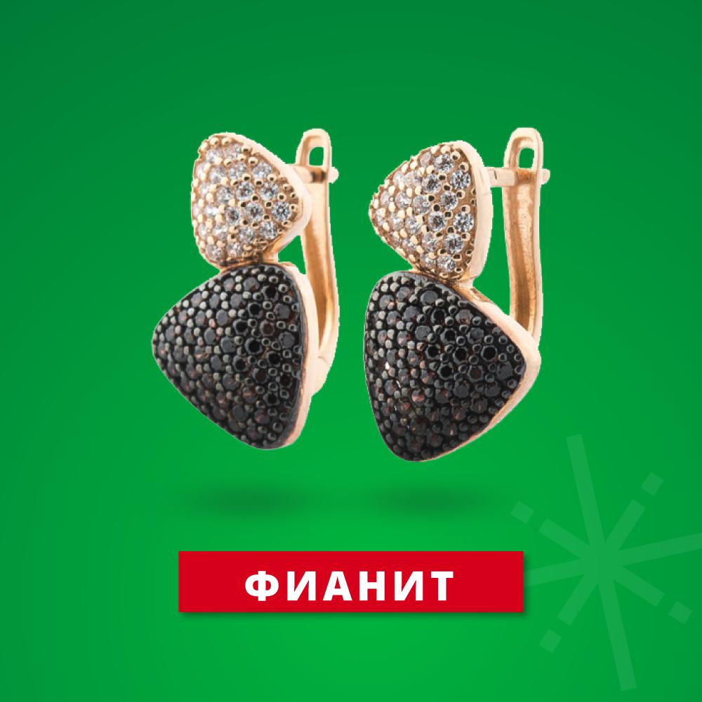 Рождественская распродажа в Zlato.ua - скидки до 50% на украшения с фианитами