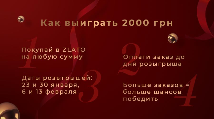 Юбилейная акция Zlato.ua: выиграй 2000 грн