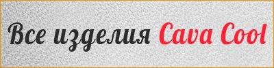 Каталог украшений бренда Cava Cool