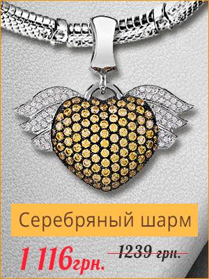 """Серебряный шарм """"Окрыленная любовью"""" - купить со скидкой -10%"""