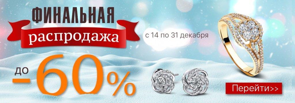 Финальная распродажа 2017 года в Zlato.ua - мега выгодные скидки до 60% уже ждут Вас