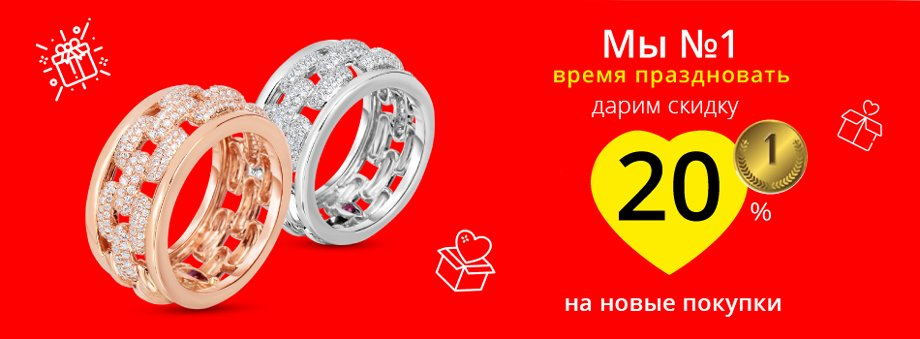 Дарим скидку -20% на новые покупки в Zlato.ua!