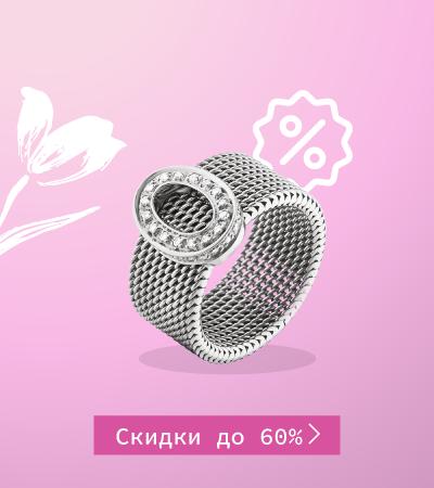 Украшения хиты со скидкой до 60% в каталоге Zlato.ua
