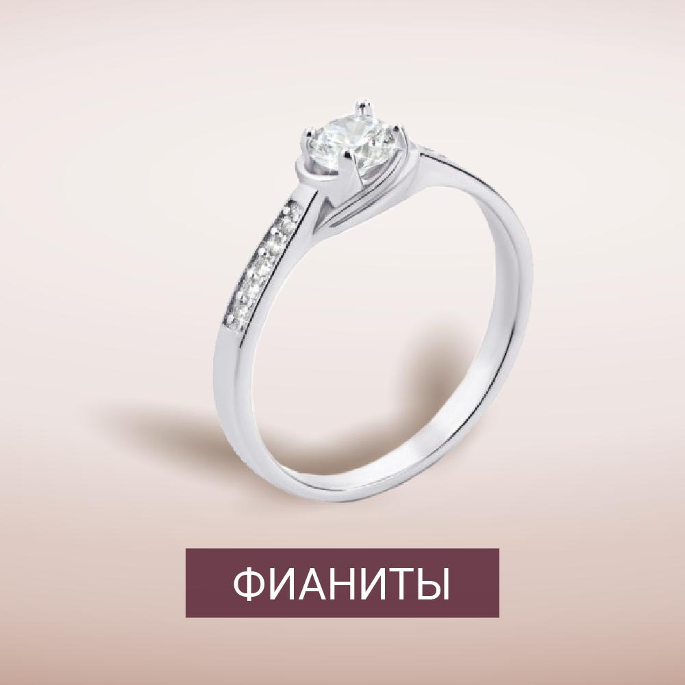 Кольца для помолвки с фианитами в Zlato.ua