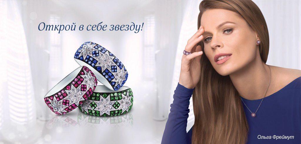 Ольга Фреймут - лицо ювелирного дома ZARINA