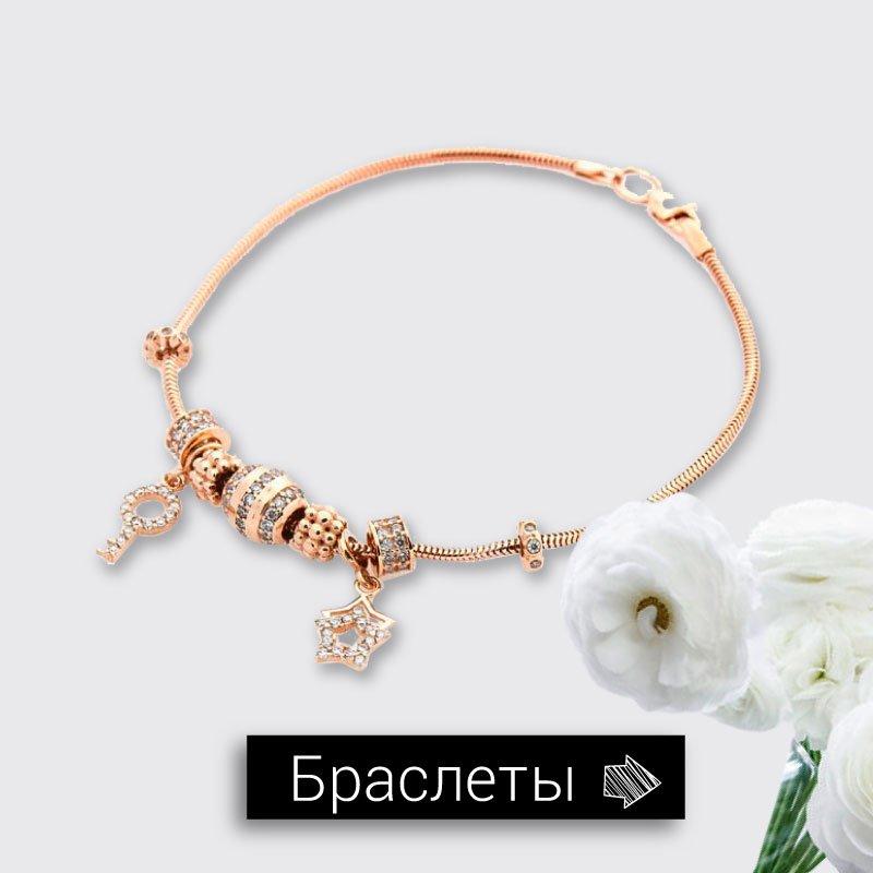 Золотые и серебряные браслеты - онлайн резерв украшений на сайте Zlato.ua
