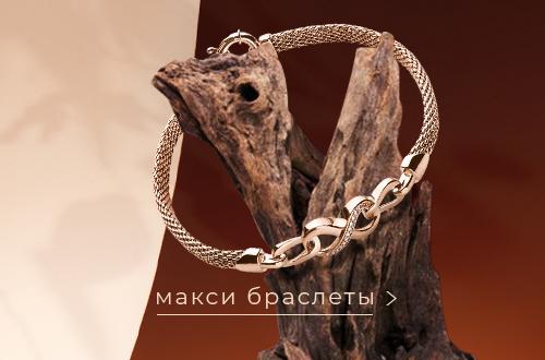 Массивные женские браслеты на Осень 2019