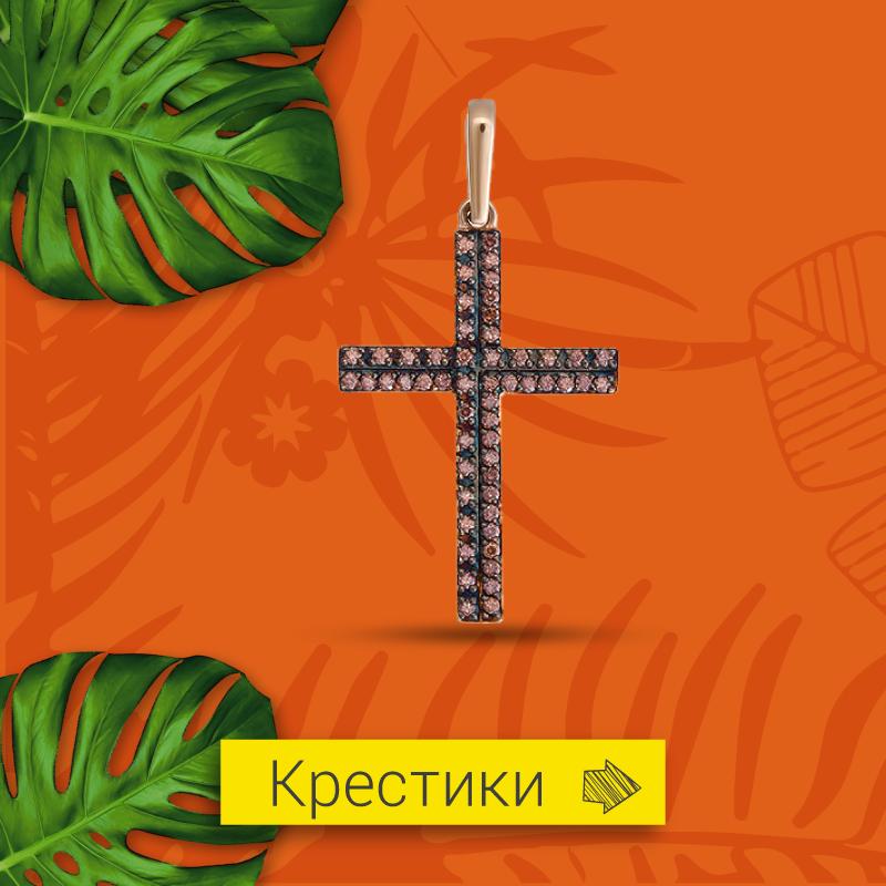 Золотые и серебряные крестики со скидкой до -60% в Zlato.ua