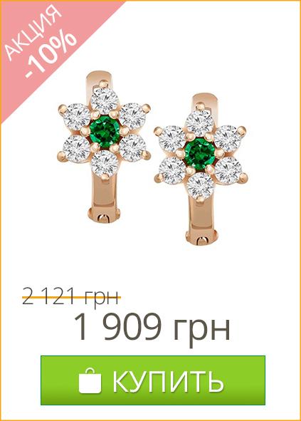 Золотые серьги Астра с белыми и зелеными фианитами - купить подарок для девочки в Zlato.ua