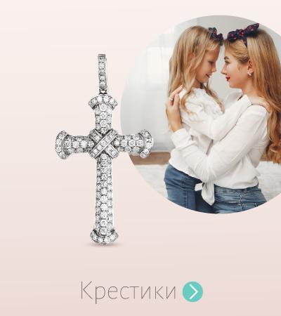 Нательный крестик в подарок маме
