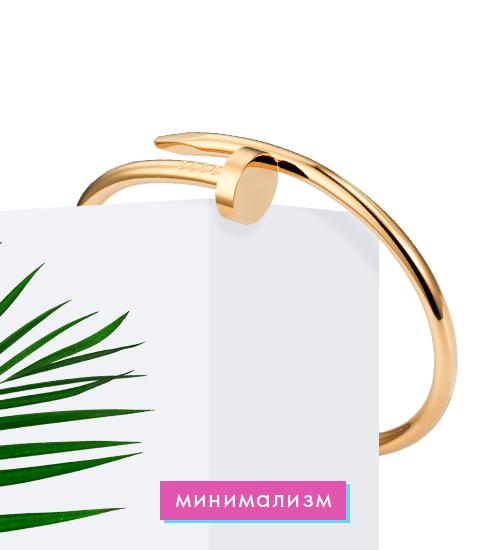 Браслеты, кольца и серьги в стиле минимализм