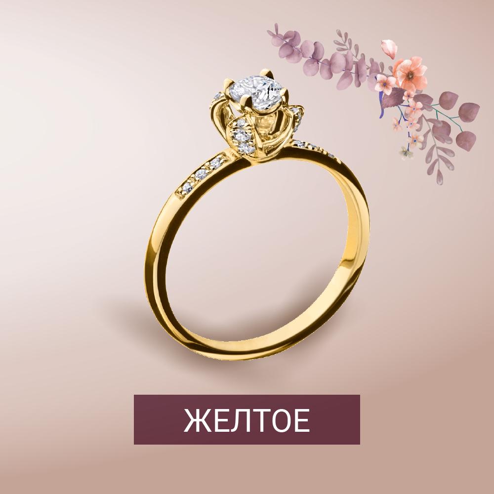 Помолвочные кольца в желтом золоте в Zlato.ua