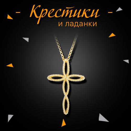 Black Friday в Zlato.ua! Все крестики и ладанки со скидкой