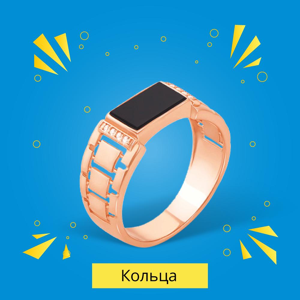 Мужские кольца - выбрать подарок мужчине на 14 октября в Zlato.ua