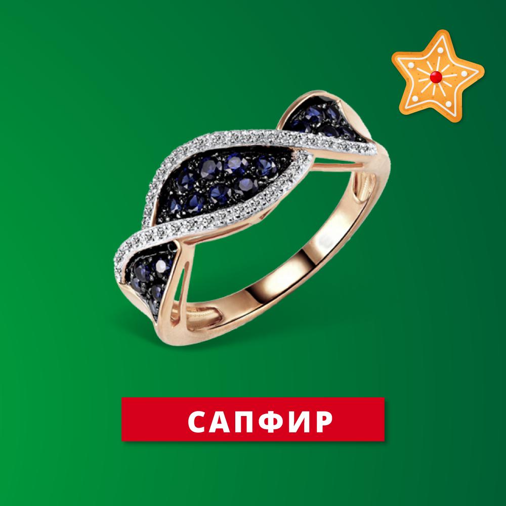 Рождественская распродажа в Zlato.ua - скидки до 50% на украшения с сапфирами