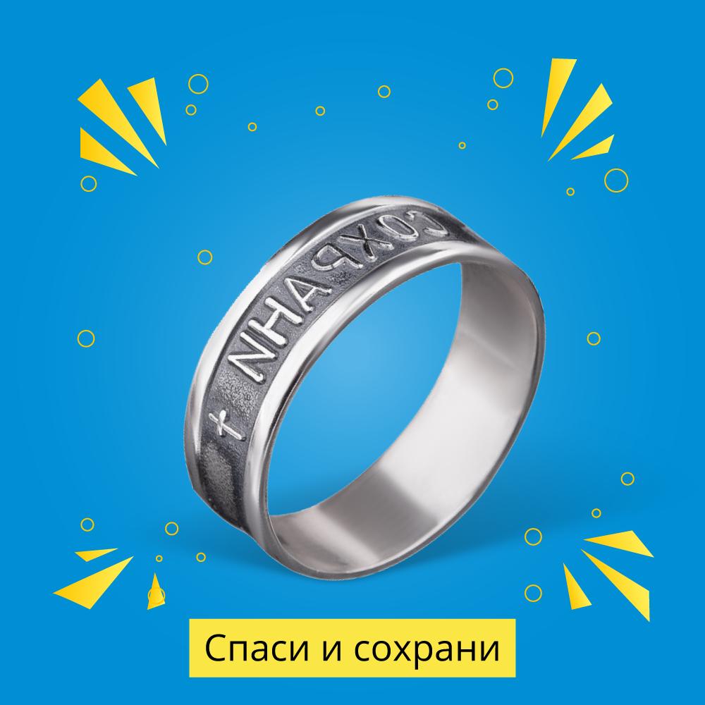 Подарок мужчине на 14 октября - украшения из коллекции Спаси и сохрани в Zlato.ua