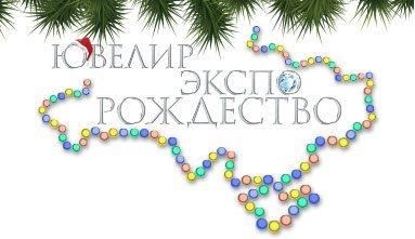 ЮвелирЭкспо на Рождество