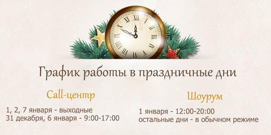 График работы Zlato.ua в новогодние праздники