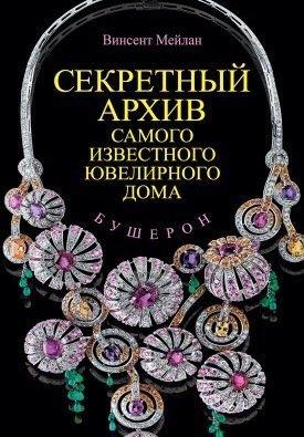 """Книга """"Секретный архив самого известного ювелирного дома Бушерон"""" Винсент Мейлан"""