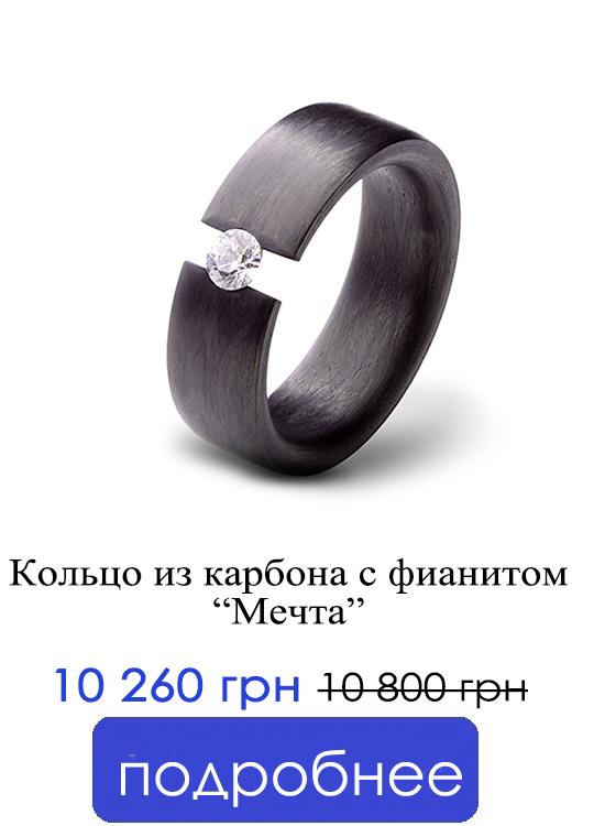 Кольцо из карбона Carbon Jewellery