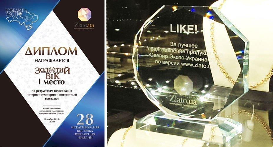 Диплом и награда Zlato.ua на выставке «ЮвелирЭкспоУкраина 2014