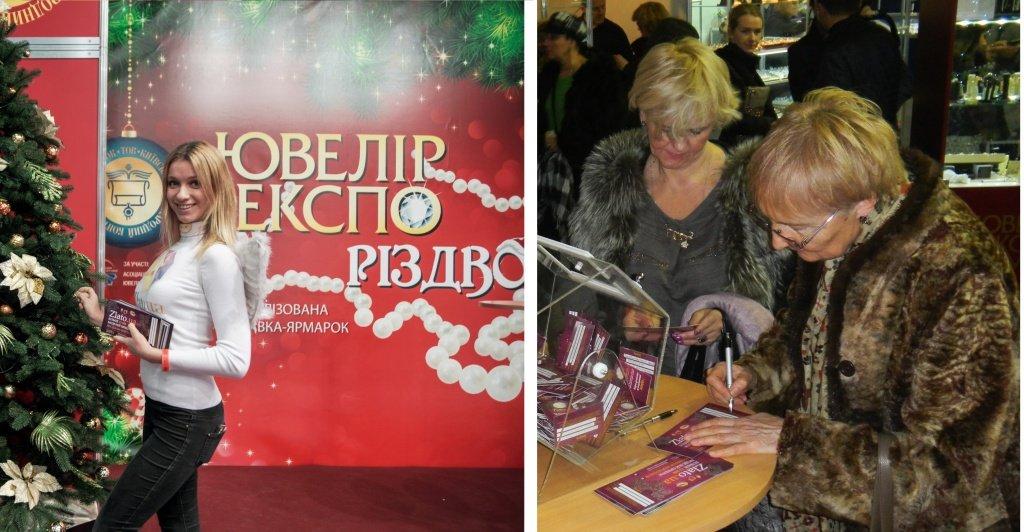 Посетители выставки Ювелир Экспо Рождество