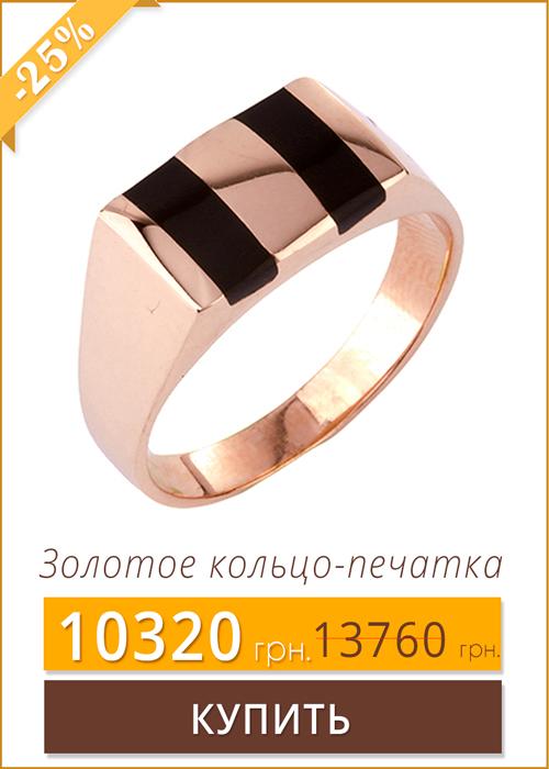 zolotoe-koltso-pechatka-s-emalyu-kerim-sale.jpg