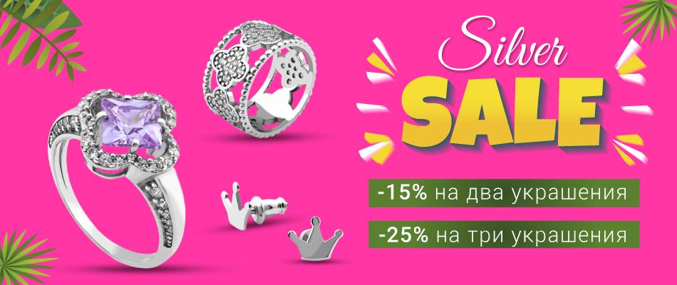Silver SALE в Zlato.ua - бери больше, плати меньше