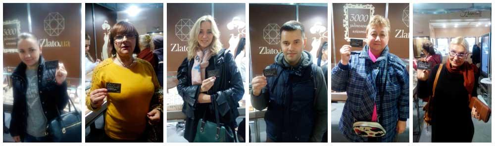 Обладатели денежных сертификатов от Злато на Ювелир Экспо Украина