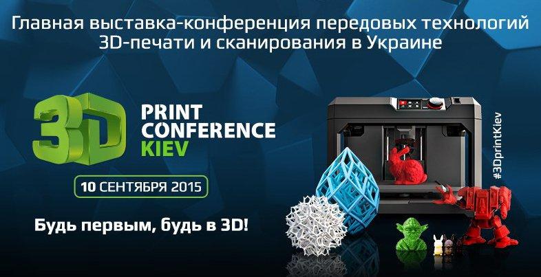 3D Print Conference Kiev