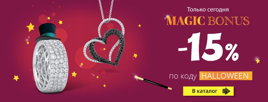 Ловите Magic Бонус -15% на стильные украшения специально к Хэллоуину в Zlato.ua