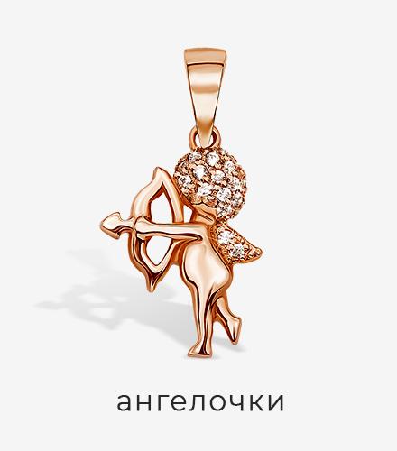 Кулон в виде ангелочка - лучший подарок для девушки на 14 февраля в ювелирном магазине Злато юа