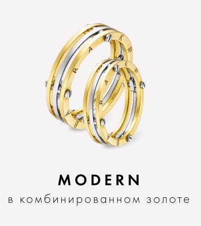 Золотые обручальные кольца в комбинированном цвете