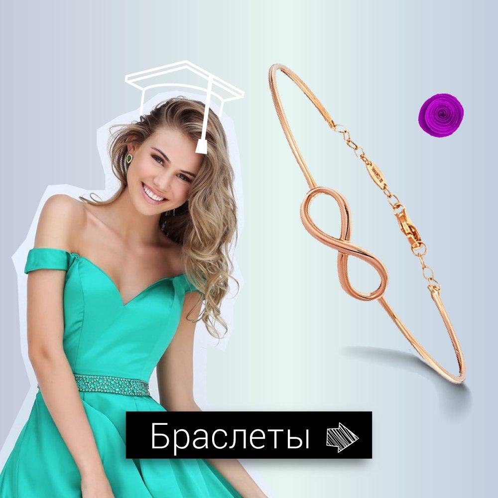 Трендовые и недорогие серебряные браслеты на выпускной 2018 в Zlato.ua