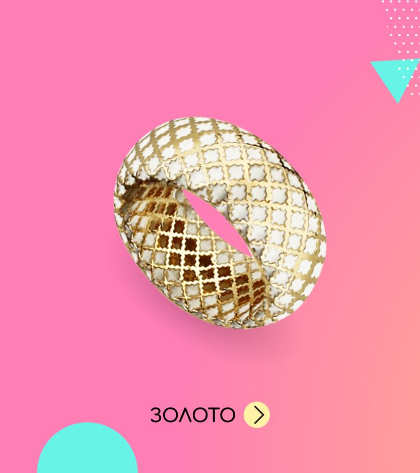 Золотые украшения со скидкой 15% в Zlato.ua
