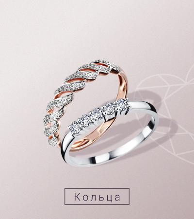 Стильные кольца с бриллиантами