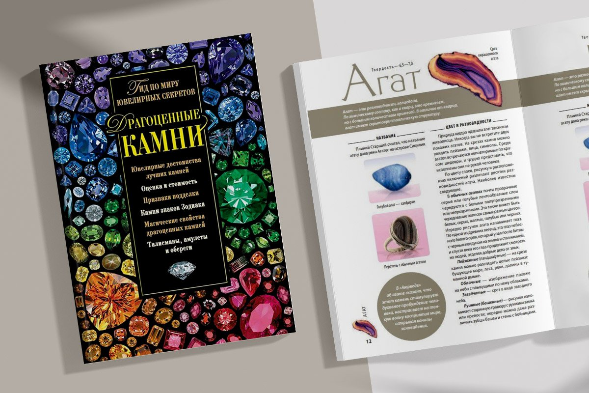 книга про магические и лечебные свойства камней