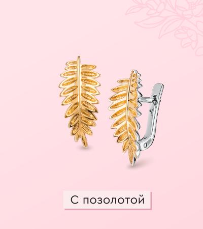Скидки на серебряные украшения с позолотой