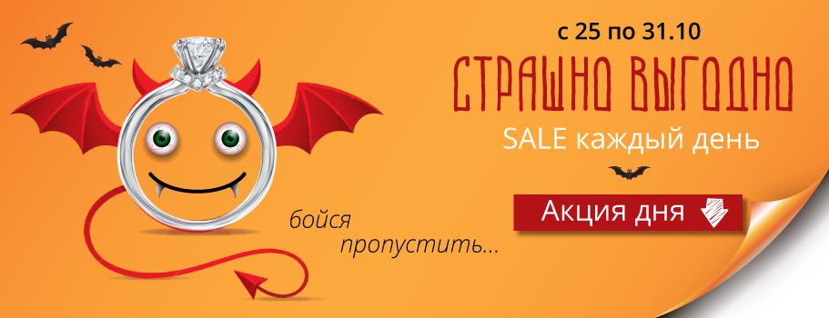 Страшно выгодная неделя в Zlato.ua - c 25 по 31 октября лучшие скидки на украшения!