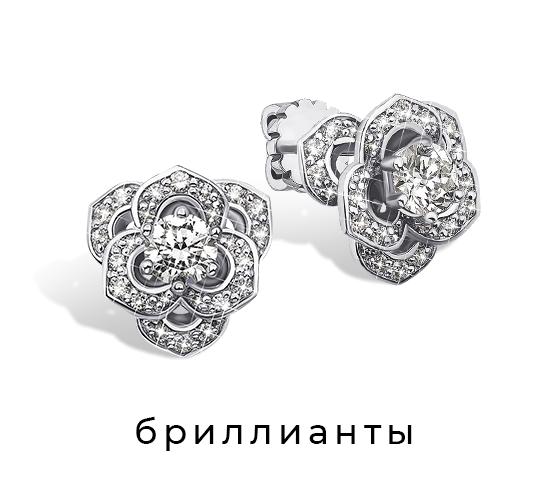 Серьги с бриллиантами в Злато
